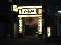 Yukkerestaurant