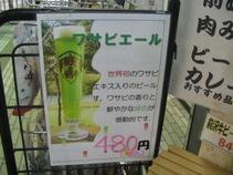 Beerhorseradish_2